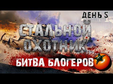 СТАЛЬНОЙ ОХОТНИК | ТУРНИР БЛОГЕРОВ | День 5