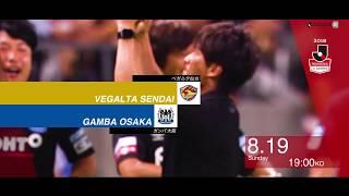 明治安田生命J1リーグ 第23節 仙台vsG大阪は2018年8月19日(日)ユア...