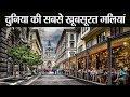 दुनिया की सबसे ख़ूबसूरत गालिया।।World's most beautiful streets