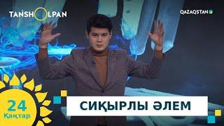 24.01.2020 - Tańsholpan (Таңшолпан). Таңғы ақпаратты-сазды бағдарлама