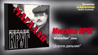 Михаил Круг – Дорога дальняя