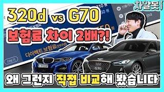 BMW 320d vs 제네시스 G70 동일 차값인데 보…