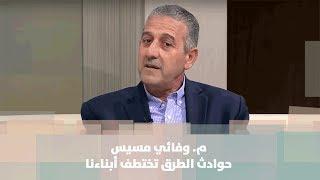 م. وفائي مسيس -حوادث الطرق تختطف أبناءنا