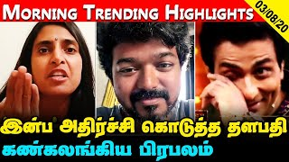 Tamil Cinema Latest Updates 03rd August 2020   Today Cinema News