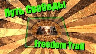 Fallout 4 прохождение без комментариев Знаки Путь свободы в Фаллаут 4 172