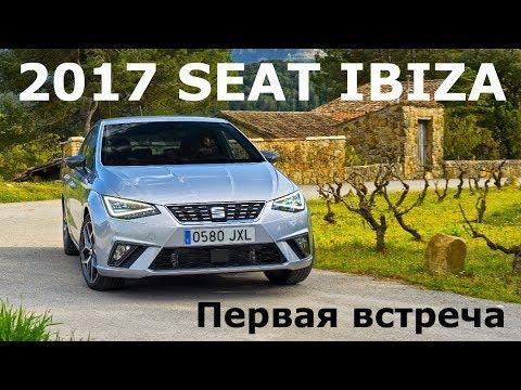 2017 Seat Ibiza 1.0 (115 л.с.), первая встреча -  КлаксонТВ
