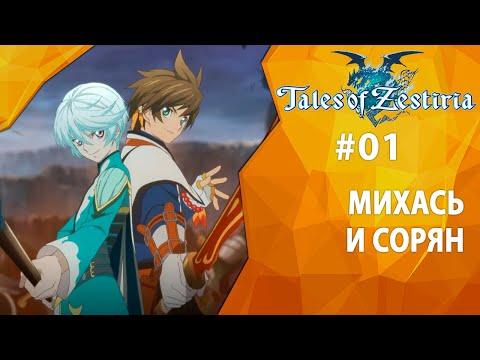 Прохождение Tales Of Zestiria #01 - Михась и Сорян