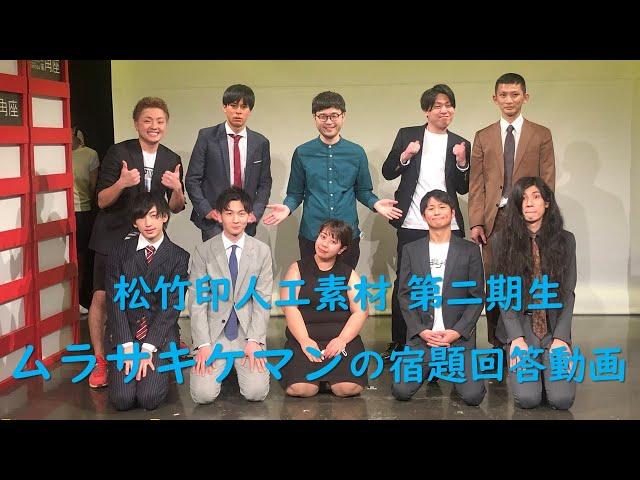 松竹印人工素材 第二期生「ムラサキケマンの宿題回答動画」