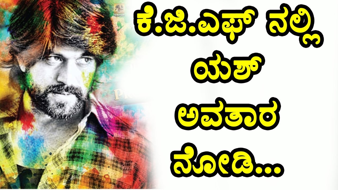 Yash Totally Changed For Kgf Movie Kgf Kannada Movie Kgf First