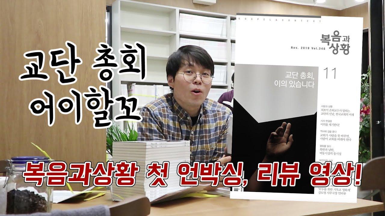 [복음과상황] 기자가 11월호 잡지를 처음 받아보는 순간! 이번 호는 교단 총회 이야기