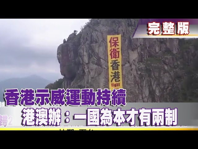 【完整版】2019.08.03《文茜世界周報-亞洲版》香港示威運動持續 港澳辦:一國為本才有兩制|Sisy's World News