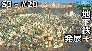 【Cities: Skylines】らくしげ実況S3 #20「地下鉄、久々の都市開発」
