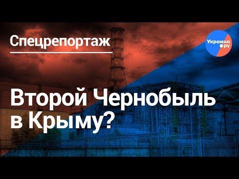 Диверсия Украины? Что скрывают власти Крыма?