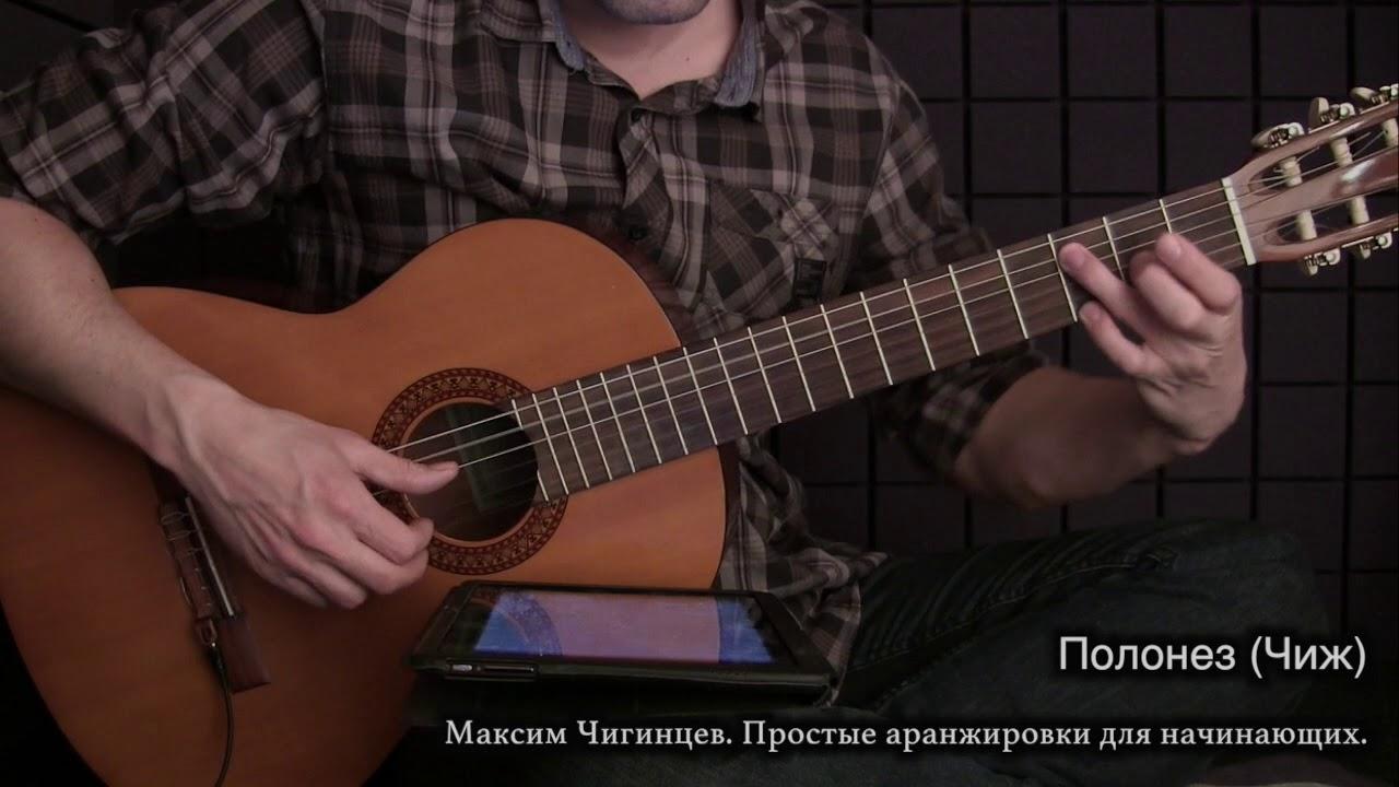 Полонез (шестиструнная гитара)   Чиж