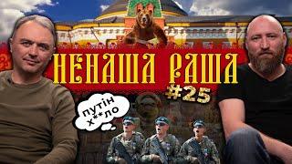 Скабееву знову порвало Український прапор над Кремлем НЕНАША РАША 25