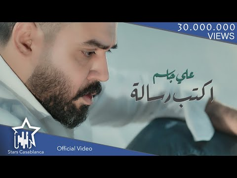 Download علي جاسم - اكتب رسالة حصرياً | 2019 | Ali Jassim - Aktb Risala Exclusive Mp4 baru