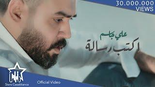 علي جاسم - اكتب رسالة (حصرياً) | 2019 | (Ali Jassim - Aktb Risala (Exclusive