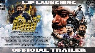 Veembu Movie Official Trailer | Sujeesh V V | Rajalakshmi V V | Vivian Radhakrishnan