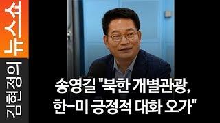 """송영길 """"북한 개별관광, 한-미 긍정적 대화 오가"""""""