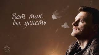 Андрей Адаричев - Любовь истекла (Official lyrics video)