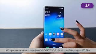 Смартфон VIVO NEX 3: короткий огляд зовнішнього вигляду і можливостей