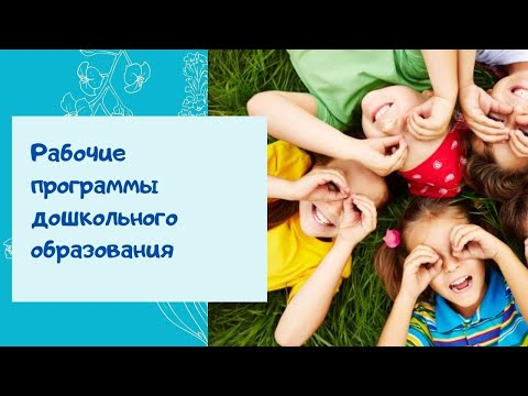 Вебинар О. А. Скоролуповой Рабочие программы дошкольного образования (от 20.10.2016)