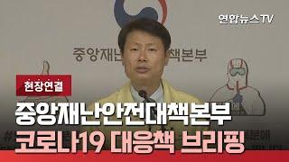 [현장연결] 중앙재난안전대책본부, 코로나19 대응책 브…
