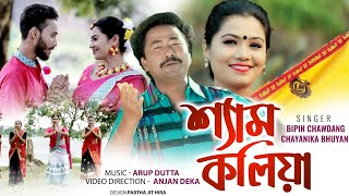 Shyam Koliya | Bipin Chawdang | Chayanika Bhuyan | Official Released | New Assamese Song