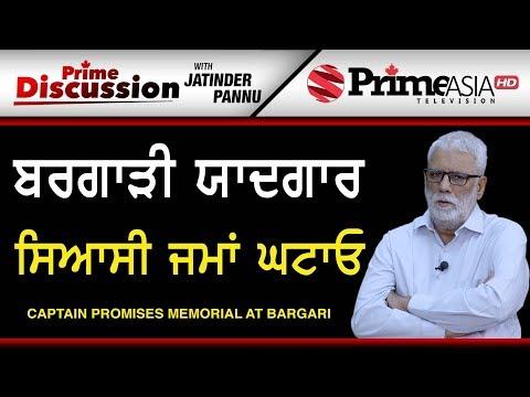 Prime Discussion (875) || Captain Promises Memorial at Bargari