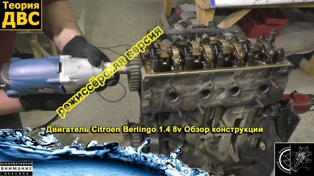 (21+) Унылая Команда: Двигатель Citroen Berlingo 1.4 8v (режиссёрская версия)