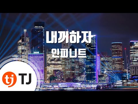 [TJ노래방] 내꺼하자 - 인피니트 (Be Mine - INFINITE) / TJ Karaoke