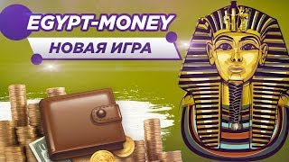 ЗАРАБОТАЙ НА НОВОЙ ЭКОНОМИЧЕСКОЙ ИГРЕ EGYPT-MONEY ! БЕЗ БАЛЛОВ