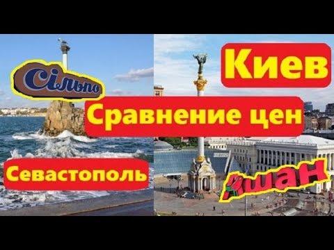 Сравнение цен Киев Ашан Севастополь Крым Сельпо