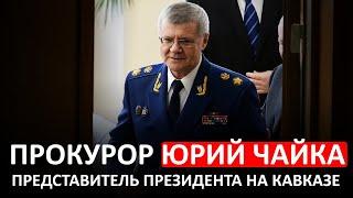 Новая должность Юрия Чайки!