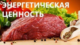 Сколько калорий в говядине | Энергетическая ценность говядины