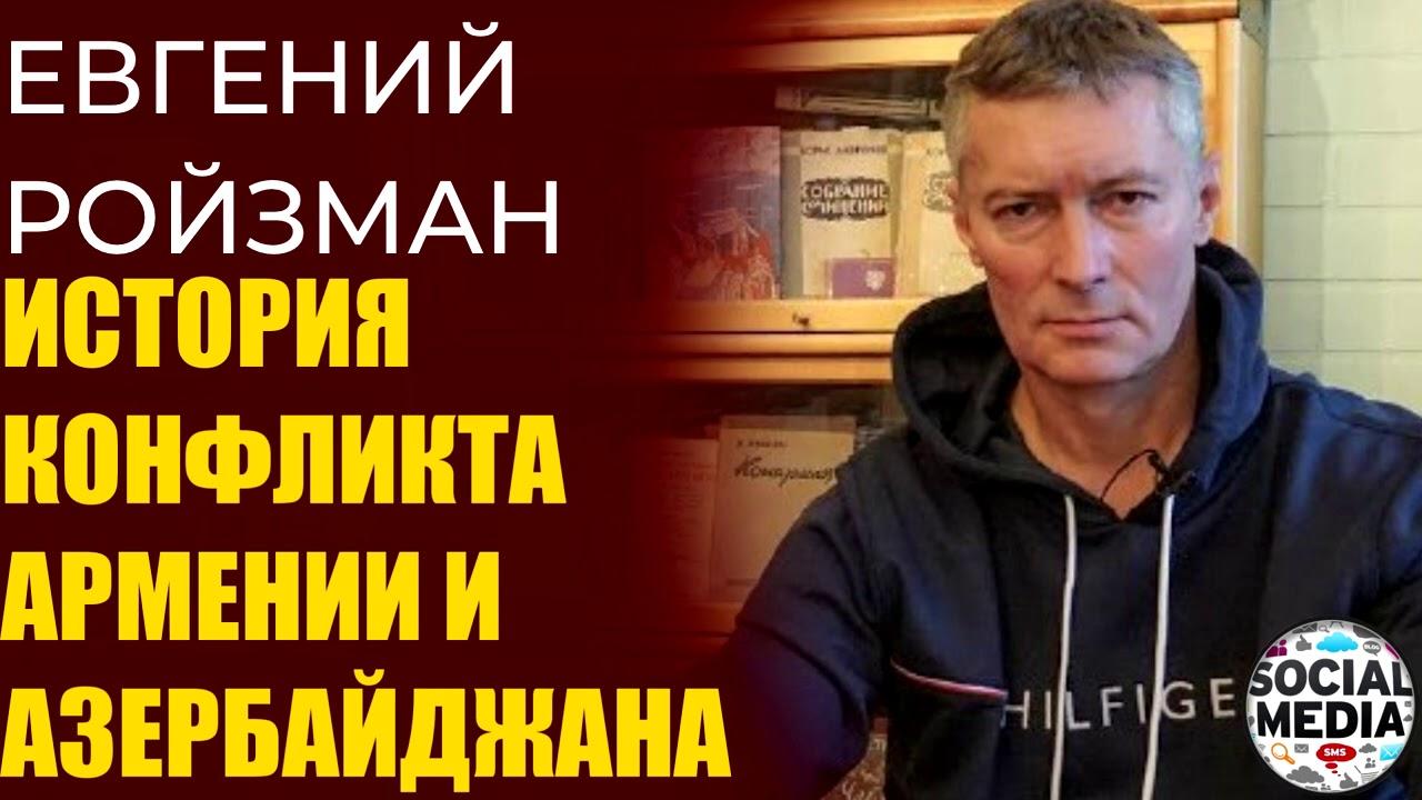 Евгений Ройзман - Нагорный Карабах. Ковид. Навальный. Беларусь