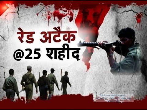 25 Jawans Killed As Maoists Attack CRPF Team In Chhattisgarh's Sukma Part 4 !! Gunaah