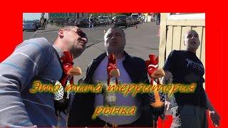 метро Академгородок Банда орудует на рынке. Киев.  май 2017 Анонс