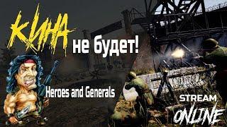 КИНА не БУДЕТ! 💣 | Heroes & Generals