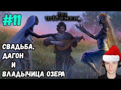 ГЛАВА 4.ПУТЬ НЕЙТРАЛИТЕТА►The Witcher | Ведьмак | Прохождение#11