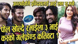 Nepal Idol बाट बाहिरिएका बिश्वास, मिलन र सम्राट एकैचोटी मिडियामा | हँसाएरै बेहोस बनाए
