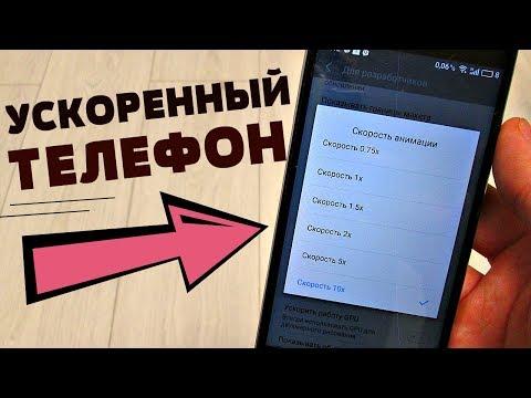 Как УСКОРИТЬ ТЕЛЕФОН Android Без Прошивок Всего за 1 Минуту!