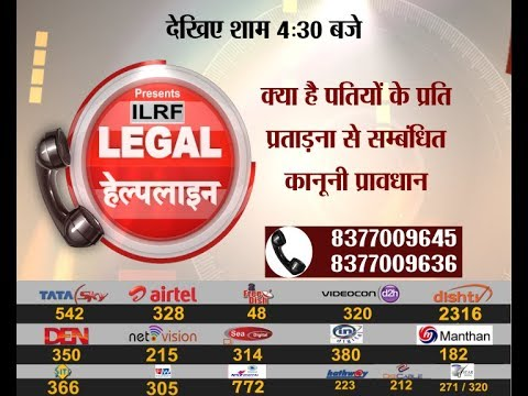 APN 'Legal Helpline': Laws Related to Male Harassment