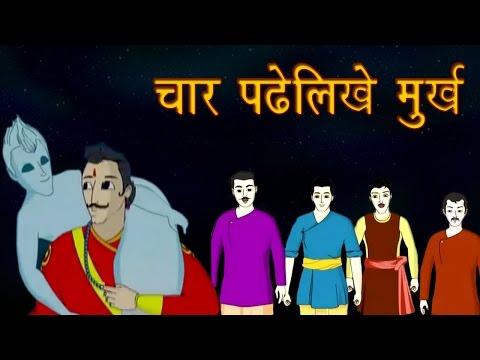 Vikram Aur Betaal Ki Kahaniyaan | चार पढेलिखे मुर्ख | Four Learned Fools | Kids Ki Hindi Story