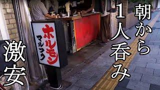 西成せんべろ【マルフク】西成のモーニングはコレだ! thumbnail