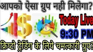 Crypto Live Talk:-Binance Trading Free Signal 99%Profit