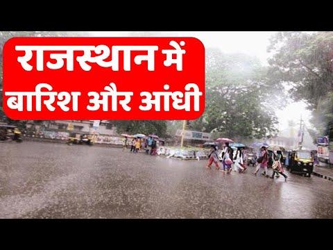 Rajasthan Today Weather मौसम जानकारी 17 September  HailstorminRajasthan राजस्थान मौसम Hail 17 सितंबर
