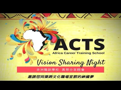 2016 ACTS Vision Sharing Night 非洲職訓學校異象分享晚會