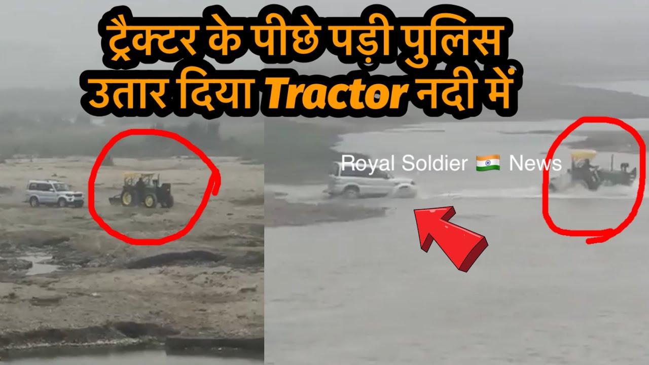 ट्रैक्टर उतरा नदी में पुलिस जब पीछे पड़ी। Scorpio vs Tractor who cross river ! Royal Soldier