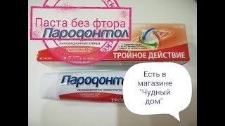 кто ищет зубную пасту БЕЗ ФТОРА? Знаю, где её купить в Полоцке))))